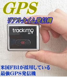 GPS発信機 購入 発見 浮気調査 徘徊 FBI.jpg