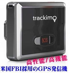 GPS発信機 超小型 購入 カバン.jpg