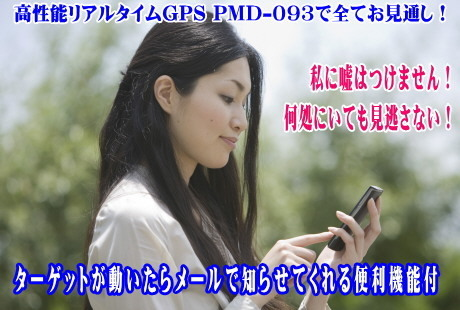 GPS発信機、車に自転車に、カバンに発信機.jpg