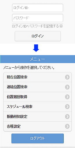 GPS発信機システムにログイン.jpg