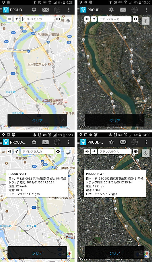 GPS発信機スマホ 携帯 検索.jpg