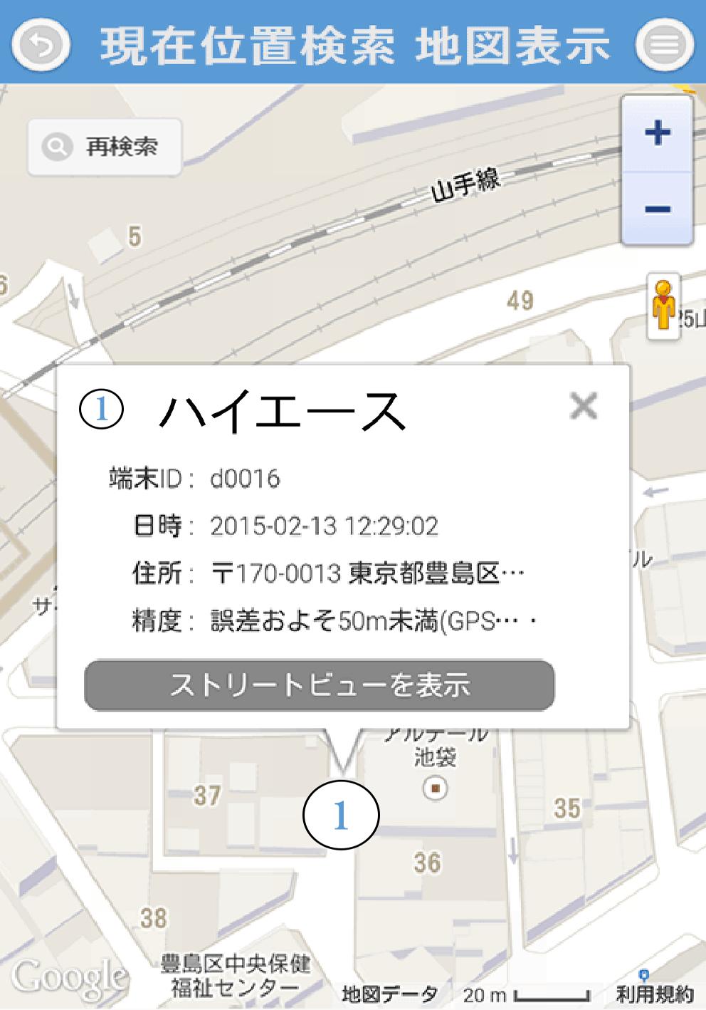 GPS発信機リアルタイム、現在位置検索1.png