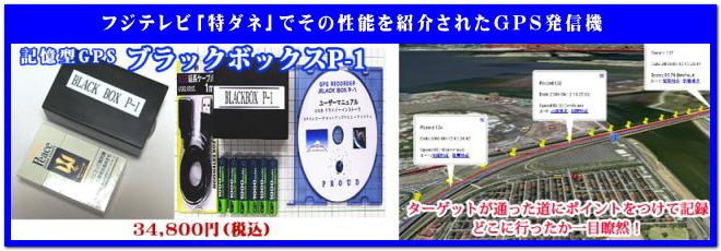 GPS発信機購入販売.jpg