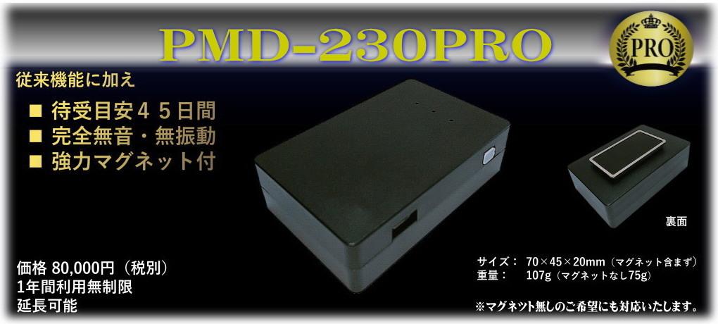 GPS発信機購入PMD-230PRO.jpg