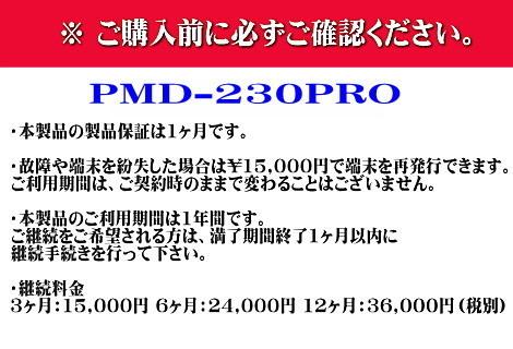 GPS発信機購入PMD-230PRO販売.jpg