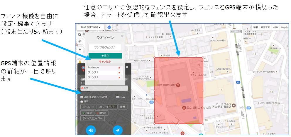 GPS発信機高機能.jpg