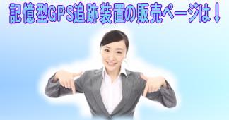 GPS販売ページ.jpg