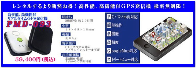 GPS販売レンタル小型発信機.jpg