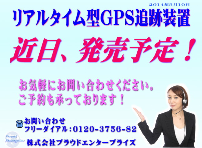 GPS近日発売予定.jpg