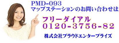 PMD-093お問い合わせ.jpg