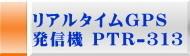 PTR-313-R.jpg