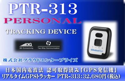 PTR-313minilabel.jpg