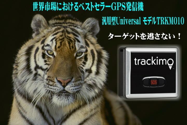 TRKM010 GPS発信機 購入.jpg