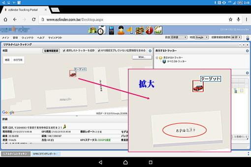 GPSリアルタイム発信機-gps2