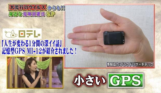 gps-hukaii2.jpg