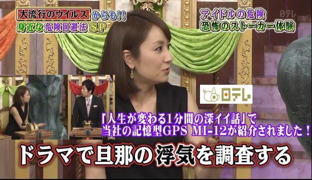 gps-hukaii3.jpg