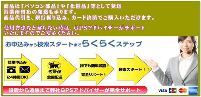 gps販売レンタル購入小型発信機.jpg