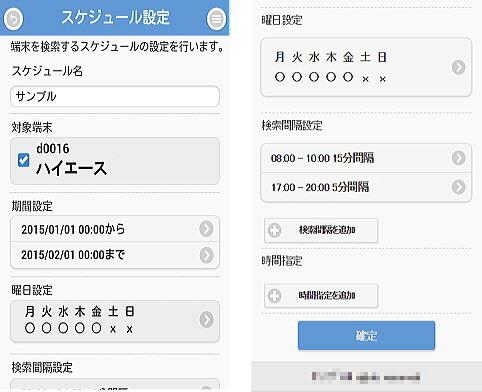 gps車両追跡システム販売スケジュール設定.jpg