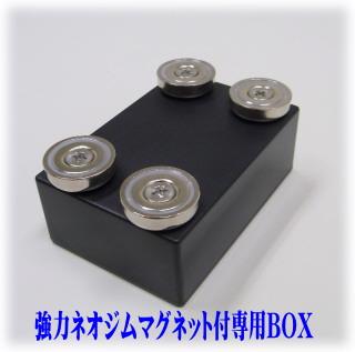 リアルタイム小型GPS発信機ケース