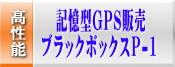 gpsbp-1.jpg